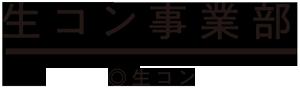 生コン事業部